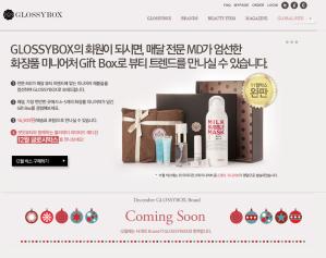Glossybox Korea Homepage